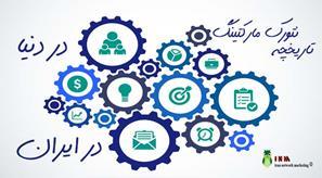بازاریابی شبکه ای ایران
