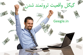earn money with geegle