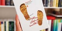 کتاب سنگفرش هر خیابان از طلاست