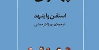 کتاب 27 چهرهی مردان
