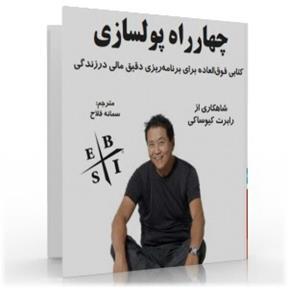 کتاب چهار راه پول سازی