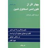 کتاب چهار اثر از فلورانس اسکاولشین
