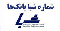 شماره شبا همه بانک ها