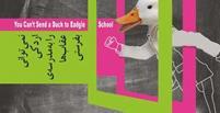 دانلود کتاب صوتی نمیتوانی اردکی را به مدرسهی عقابها بفرستی