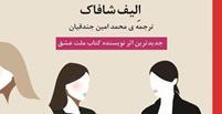 معرفی کتاب سه دختر حوا