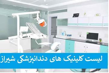 بهترین دندانپزشک های شیراز
