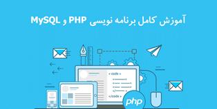 آموزش کامل برنامه نویسی PHP