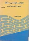 کتاب خواص مهندسی سنگها اثر دکترمحمود وفائیان