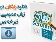 دانلود لغات پرتکرار زبان