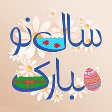 پیام سركاری عيد نوروز