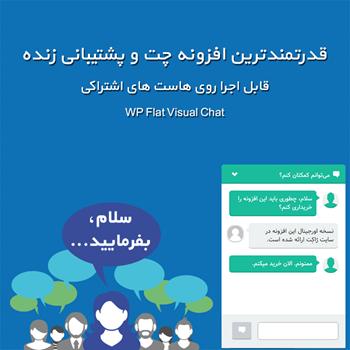 چت زنده و گفتگوی آنلاین وردپرس | WP Flat Visual Chat