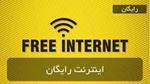 60 گیگ اینترنت رایگان دانشجویی