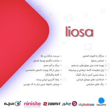 قالب لیوسا ، ابر پوسته خبری و وبلاگی | liosa