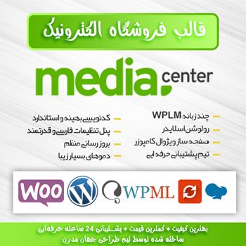 قالب وردپرس فروشگاهی مدیاسنتر | MediaCenter
